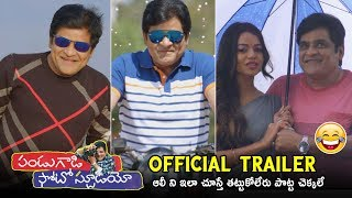 Pandu Gadi Photo Studio Official Trailer Ali New Telugu Movie 2019 NewsQube