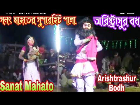Sanat Mahato Chhau !! Krishna Jonmo Hoite...
