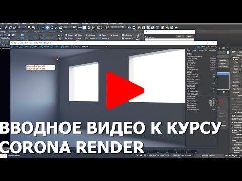 Как пользоваться corona render