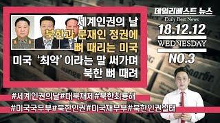 """세계인권의 날. 북한과 문재인 정권에 뼈 때리는 미국…미국 '최악'이라는 말 써가며 """"북한 뼈 때려"""""""