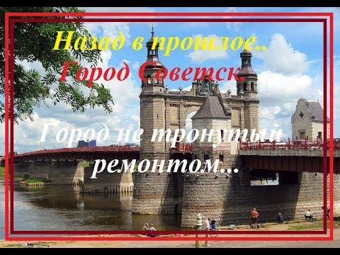 ПМЖ.Калининградская обл.г.Советск.Граница с Литвой.