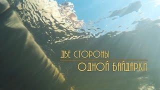 Обратная сторона байдарки или подводный мир обыкновенной реки (сплав на байдарках с SJ4000)(Обратная сторона байдарки или подводный мир обыкновенной реки (сплав на байдарках с SJ4000). Все мы любим наши..., 2015-09-12T14:20:10.000Z)