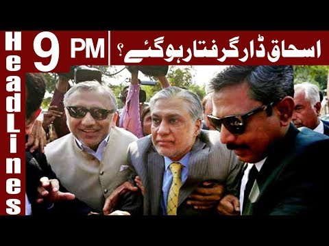 Non-bailable arrest warrants issued for Ishaq Dar - Headlines and Bulletin - 9 PM - 14 Nov 2017
