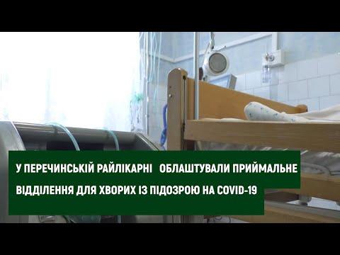 У Перечинській райлікарні облаштували приймальне відділення для хворих із підозрою на COVID-19
