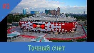 Спартак М. - Арсенал Тула / Spartak Moscow - Arsenal Tula / Премьер-лига - Тур 5 / Прогноз 9.8.17