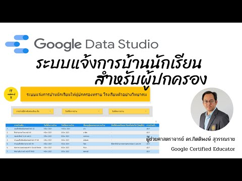 EP36: ระบบแจ้งการบ้านนักเรียนสำหรับผู้ปกครอง ด้วย Google Data Studio