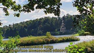 Сухановский пруд д.Лопатино Московской области