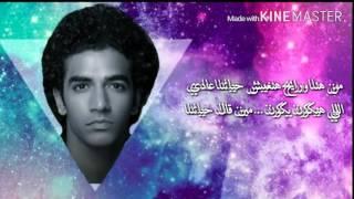Boyband - 3shha bedma8k (lyrics) - بوي باند