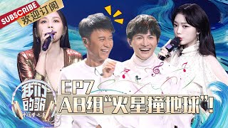 "【FULL】""OUR SONG"" First round elimination of groups A and B! EP7 20191215"