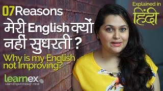 Why is my English speaking not improving? (Spoken English tips…
