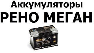 аккумулятор на РЕНО МЕГАН  60Ач и 70Ач