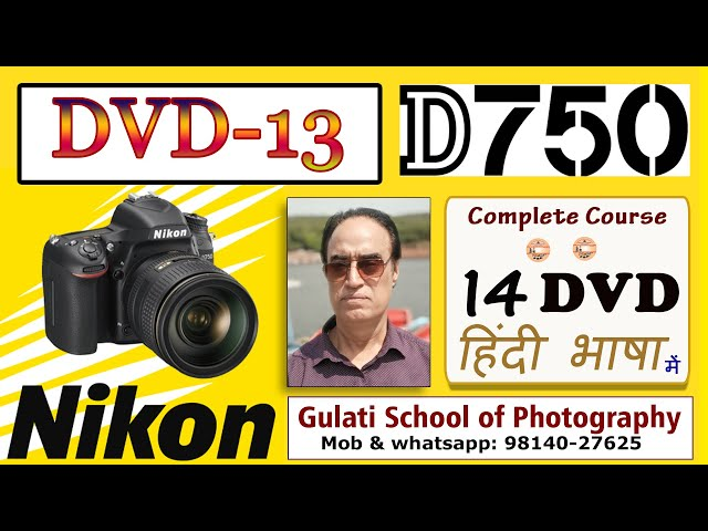 13 DVD | Best Settings for Video Shoot in Nikon D750 Camera | Pre Wedding Shoot |कोर्स हिंदी में