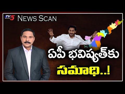 ఏపీ భవిష్యత్ కు సమాధి..! | News Scan Debate with Ravipati Vijay | YSRCP | AP Politics | TV5 News