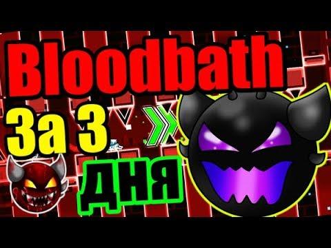 То, к чему так долго шли... BLOODBATH!!! Пришло время его порвать! Geometry Dash [95]