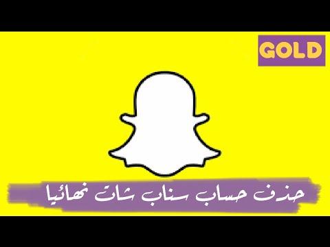 حذف حساب سناب شات Snapchat 0