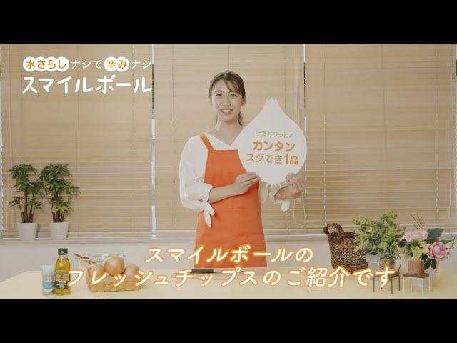 【サイネージ動画】「スマイルボール」サイネージ動画 ハウス食品グループ本社株式会社 様(LOCUS制作実績)