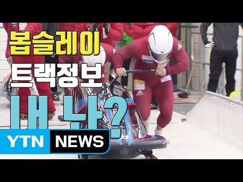 [자막뉴스] 봅슬레이 훈련 핵심 기록 유출...홈트랙 이점 '무용지물' / YTN