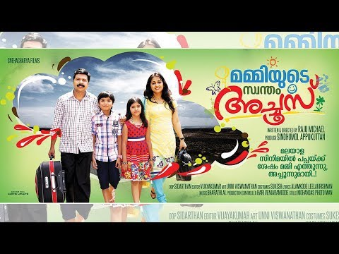 Malayalam Full Movie | Mummiyude Swantham...