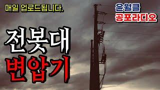 ★공포사연ep.전봇대변압기 【윤월클 공포라디오】
