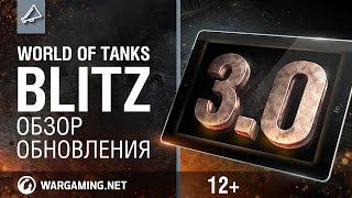 WoT Blitz. Обзор обновления 3.0