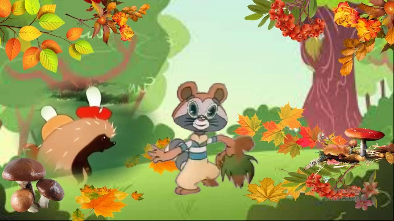 Мульт Шоу для детей *Осень в лесу* Красивая детская песня ...