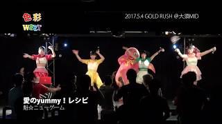 """2017.5.4@名古屋MID GOLD RUSH 魁☆ニューゲーム """"愛のyummy!レシピ"""" T..."""