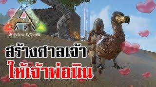 Ark Survival | สร้างศาลเจ้า ให้เจ้าพ่อนิน