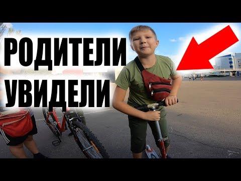 Школяр ПОКАЗАЛ Мои Видео РОДИТЕЛЯМ и Теперь...