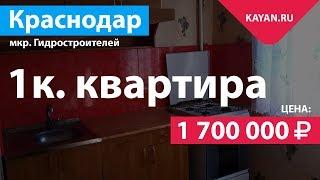 Видеообзор 1-к. квартиры по ул. Трудовой Славы/ул. Автолюбителей, г. Краснодар