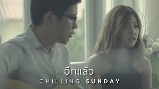 Chilling Sunday feat. Dew Better Weather - อีกแล้ว (Official Music Video)