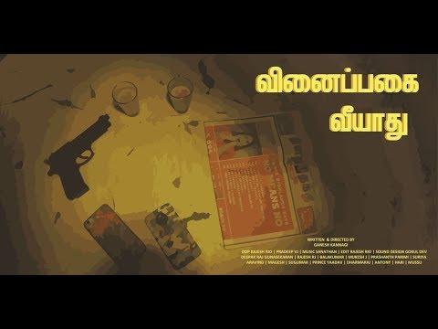 வினைப்பகை வீயாது  - Vinaipagai Veeyadhu - New Tamil Short Film 2018