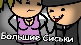 Большие сиськи - Мульт Консервы (18+)