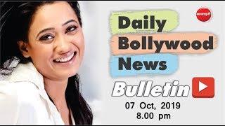 Latest Bollywood News in Hindi   Shweta Tiwari   बॉलीवुड की 10 बड़ी खबरें   07 Oct 2019   08:00 PM