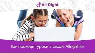 Как проходят уроки в школе Allright.io?