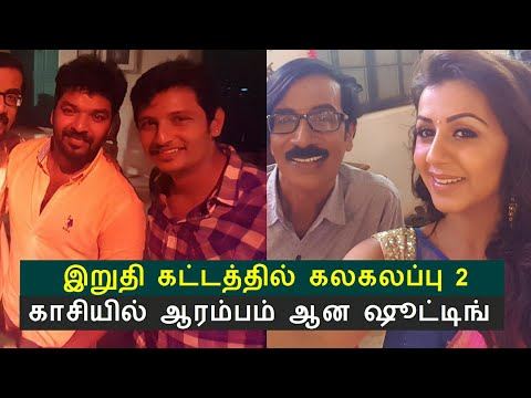 "Sundar C ""Kalakalappu 2"" Movie Shooting Updates 