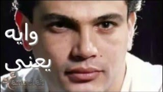 Amr diab - w eh y3ne عمرو دياب - وايه يعنى