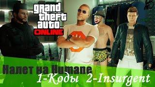 GTA 5 online PC | Humane Labs - Коды и Инсургент! | Дело #16