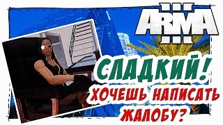 Arma 3 Sin City Life - Глубокий массаж #3