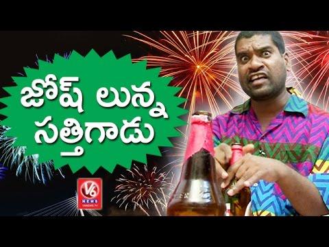 Bithiri Sathi\'s New Year Celebrations | Satirical Conversation With Savitri | Teenmaar News