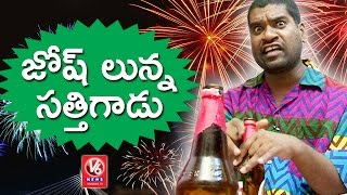 Bithiri Sathi's New Year Celebrations | Satirical Conversation With Savitri | Teenmaar News