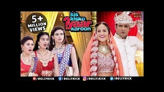 Kapil Sharma's 4th Marriage | Comedy Scenes | Hindi Movies | Kis Kisko Pyaar Karoon