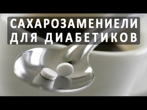 Какой сахарозаменитель (подсластитель) выбрать диабетику?