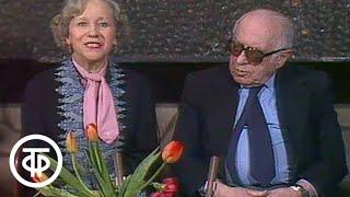 Театральные встречи. В кругу друзей (1985)
