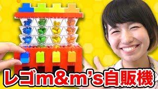 【LEGO】レゴでカラフルm&m