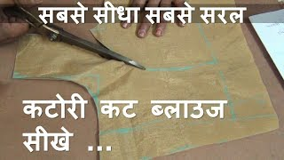 how to make katori blouse | Learn katori blouse cutting in hindi | the easy way