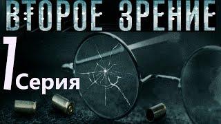 Второе зрение. Серия 7/ 2016 / Сериал / HD 1080p