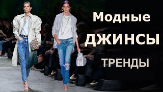 ДЖИНСЫ Мода весна лето 2020 Модная джинсовая одежда