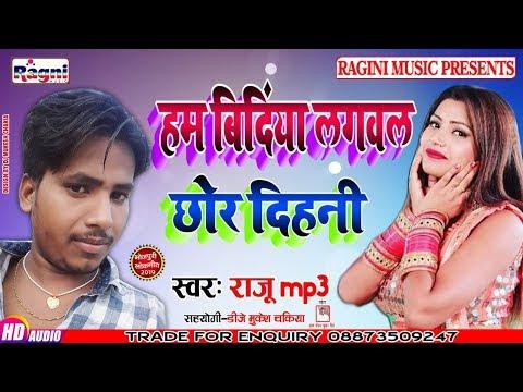 ham-bindiya-lagwal-chor-dihani---raju-mp3---superhit-song-2019---ragni-muisc-club