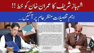 Shahbaz Sharif writes letter to PM Imran Khan | 30 November 2019 | 92NewsHD