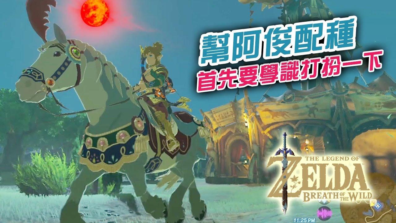 【攻略】幫坐騎扮靚,自定外觀及馬匹裝備獲得方法 薩爾達傳說: 荒野之息 The Legend of Zelda Breath of the Wild - YouTube